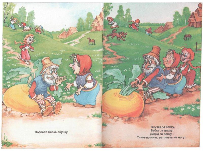 Иллюстрация 1 из 6 для Репка | Лабиринт - книги. Источник: Лабиринт