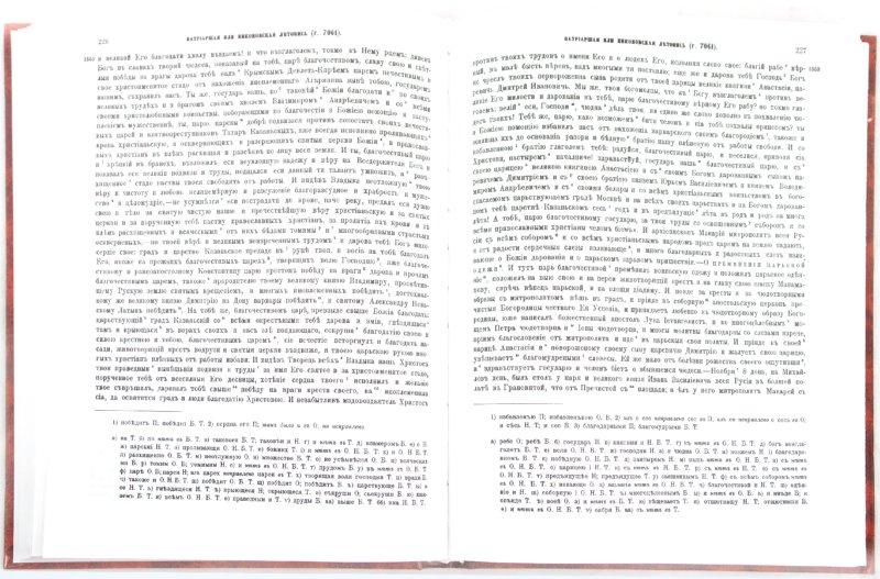 Иллюстрация 1 из 7 для Летописный сборник, именуемый Патриаршей или Никоновской летописью. Том 13 | Лабиринт - книги. Источник: Лабиринт