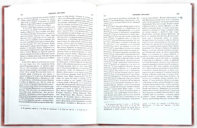 Иллюстрация 1 из 11 для Летописный сборник, именуемый летописью Авраамки. Том 16 | Лабиринт - книги. Источник: Лабиринт