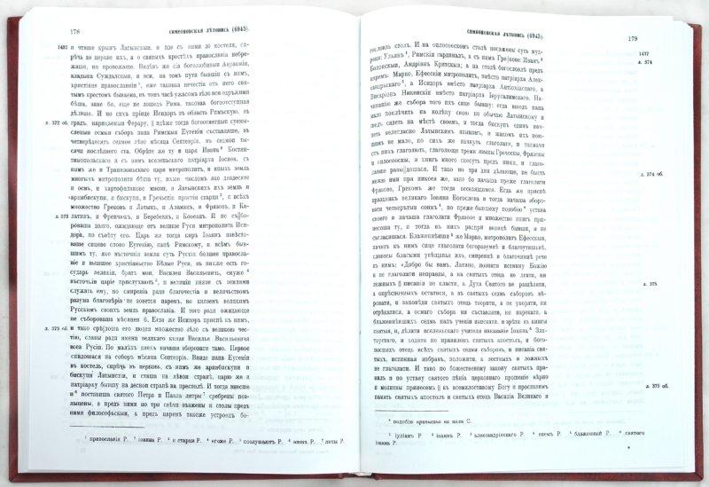 Иллюстрация 1 из 17 для Симеоновская летопись. Полное собрание русских летописей. Том 18   Лабиринт - книги. Источник: Лабиринт
