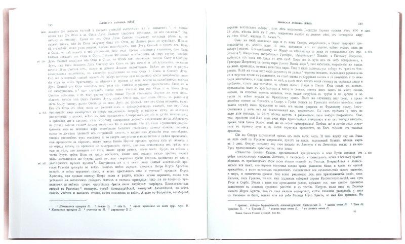 Иллюстрация 1 из 6 для Львовская летопись. Том 20 | Лабиринт - книги. Источник: Лабиринт