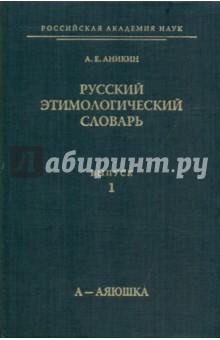Русский этимологический словарь. Выпуск 1 (А-Аяюшка)