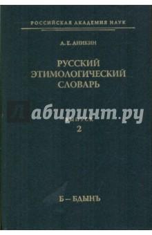 Русский этимологический словарь. Выпуск 2 (Б-Бдынъ)