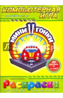 Раскраска: Мини-гонки-2 (компьютерная игра), (+CDpc)