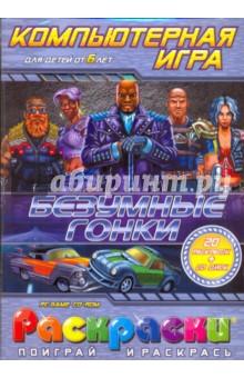 Раскраска: Безумные гонки (компьютерная игра), (+CDpc)