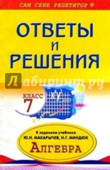 Алгебра 7кл ОиР Макарычев, Миндюк