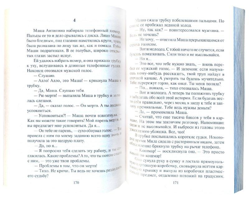 Иллюстрация 1 из 5 для Долг самурая - Фридрих Незнанский | Лабиринт - книги. Источник: Лабиринт