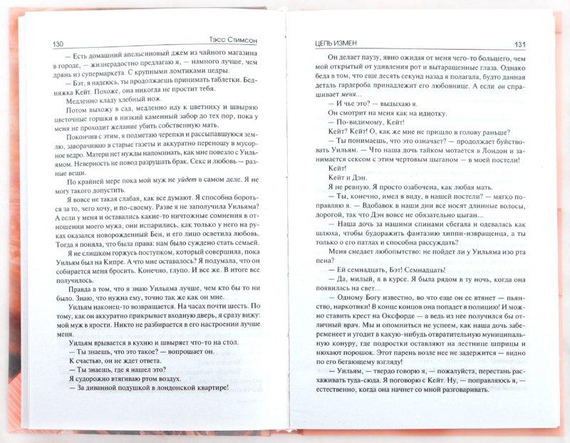 Иллюстрация 1 из 7 для Цепь измен - Тэсс Стимсон | Лабиринт - книги. Источник: Лабиринт