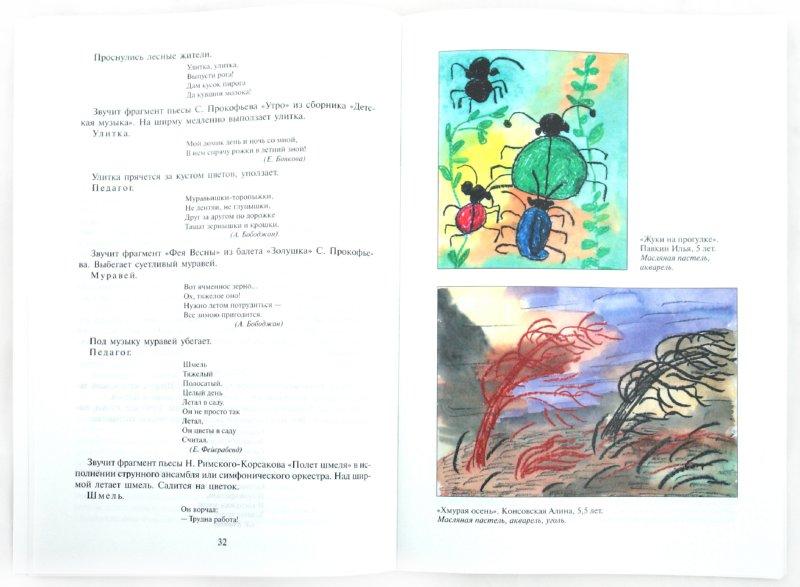 Иллюстрация 1 из 10 для От навыков к творчеству. Обучение детей 2-7 лет технике рисования - Баранова, Савельева   Лабиринт - книги. Источник: Лабиринт