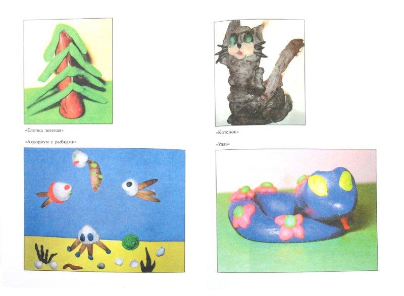 Иллюстрация 1 из 11 для Лепка с детьми 4-5 лет. Конспект занятий - Дарья Колдина | Лабиринт - книги. Источник: Лабиринт