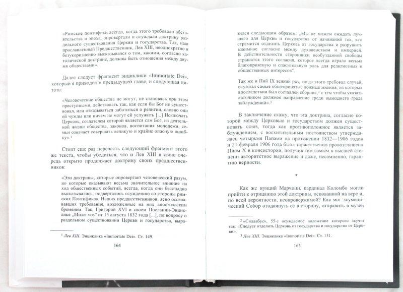 Иллюстрация 1 из 12 для Они предали Его. От либерализма к отступничеству - Марсель Лефевр | Лабиринт - книги. Источник: Лабиринт