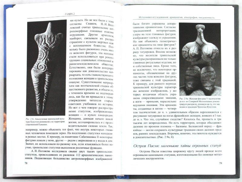 Иллюстрация 1 из 39 для Неизгладимые знаки: татуировка как исторический источник - Мария Медникова | Лабиринт - книги. Источник: Лабиринт