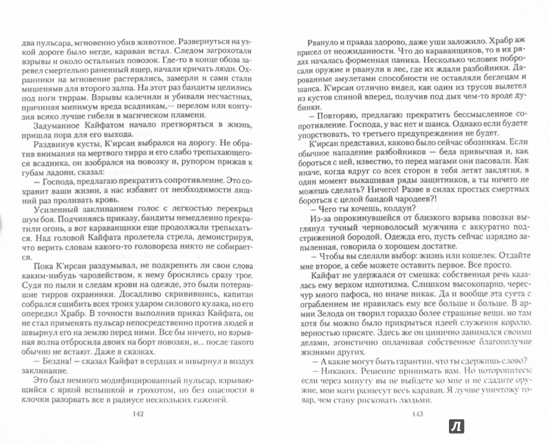 Иллюстрация 1 из 16 для Владыка Сардуора - Виталий Зыков   Лабиринт - книги. Источник: Лабиринт