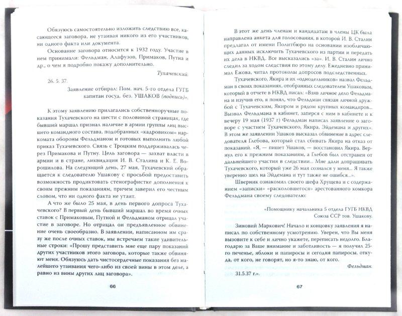 Иллюстрация 1 из 47 для Сталин и Хрущев - Лев Балаян | Лабиринт - книги. Источник: Лабиринт