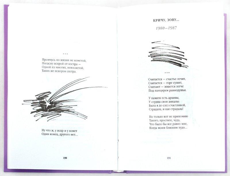 Иллюстрация 1 из 21 для Стихи любимым. Лирика - Юлия Друнина | Лабиринт - книги. Источник: Лабиринт