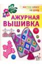 Черноморец-Ковалева Алла Дмитриевна Ажурная вышивка