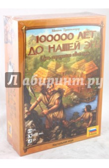 Настольная игра 100 000 лет до нашей эры (8756)