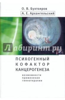 Психогенный кофактор канцерогенеза: возможности применения гипнотерапии