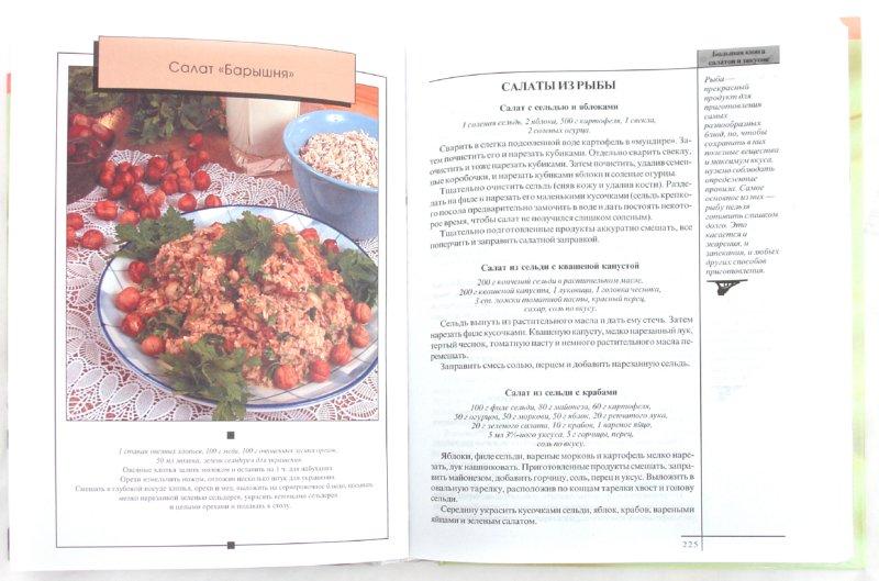 Иллюстрация 1 из 4 для Большая книга салатов и закусок - И. Родионова | Лабиринт - книги. Источник: Лабиринт