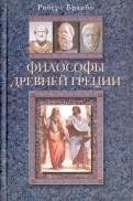 Роберт Брамбо: Философы Древней Греции
