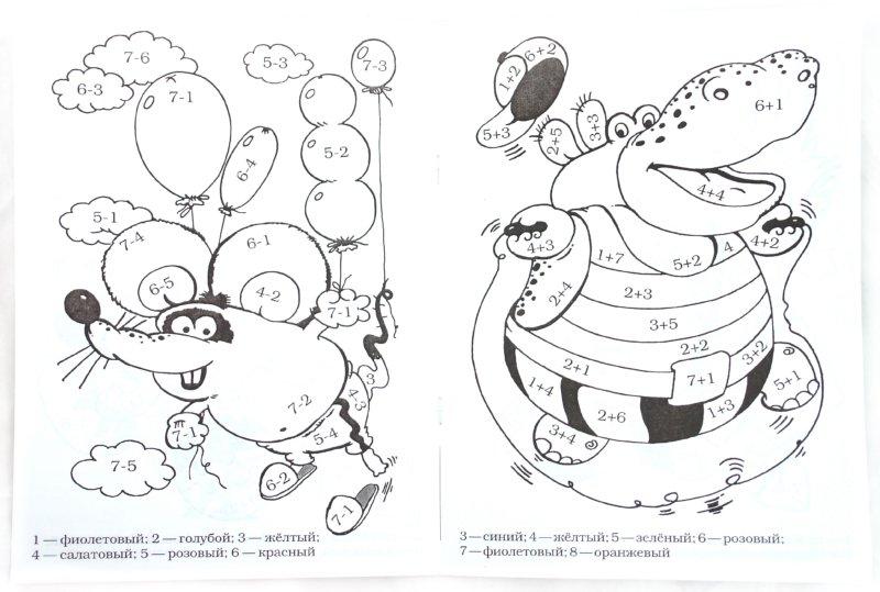 Иллюстрация 1 из 5 для Веселая математическая раскраска - Анна Вайнруб | Лабиринт - книги. Источник: Лабиринт