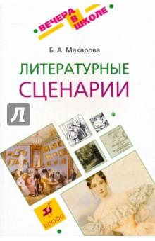 Литературные сценарии: методическое пособие