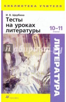 ����� �� ������ ����������. 10-11 ������