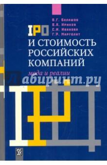 IPO и стоимость российских компаний. Мода и реалии
