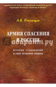 Армия спасения в России: история становления и опыт правовой защиты