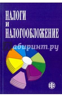 Алиев, Абдулгалимов, Мусаева - Налоги и налогообложение: Учебник