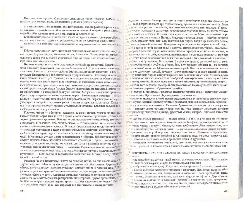 Ответы по биологии 8 класс учебник по