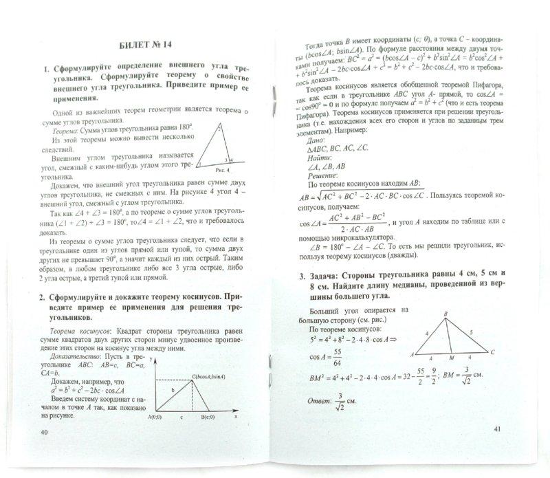 ответы на экзаменационные билеты по начертательной геометрии