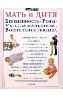 Маккоунчи Элисон Мать и дитя. Беременность. Роды. Уход за малышом. Воспитание ребенка
