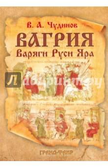 Вагрия. Варяги Руси Яра: очерк деполитизированной историографии