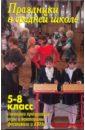 Лещинская В. В. Праздники в средней школе. 5-8 класс