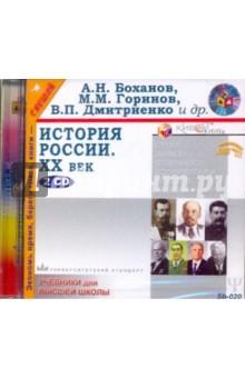 История России ХХ век (2CDmp3)
