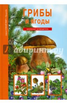 Грибы и ягодыЖивотный и растительный мир<br>Эта книга приглашает тебя в увлекательную и познавательную прогулку по лесу. Как называется эта ягода? Съедобен ли этот гриб? Можно ли сделать бумагу из зеленой речной тины? Где искать клюкву? Как отличить белый гриб от ложного белого? Обо всем этом и о многом другом вы узнаете в нашей книге с великолепными красочными иллюстрациями.<br>Для среднего и старшего школьного возраста.<br>