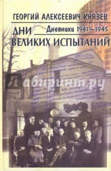 Князев Георгий Алексеевич Дни великих испытаний. Дневники 1941-1945