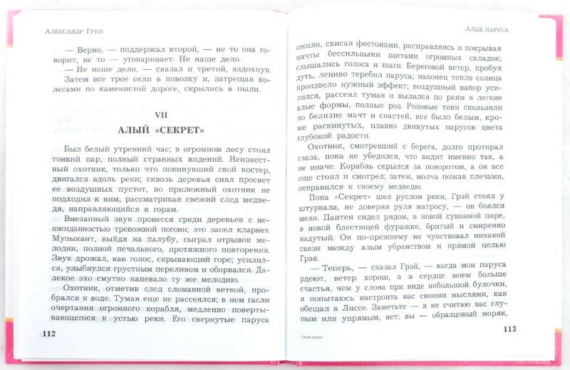 Иллюстрация 1 из 13 для Алые паруса - Александр Грин | Лабиринт - книги. Источник: Лабиринт