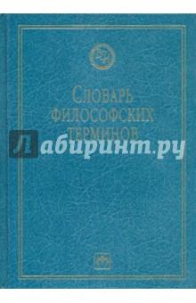 Словарь философских терминов
