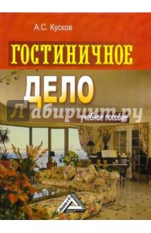 Кусков Алексей Сергеевич Гостиничное дело