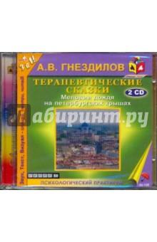 Гнездилов Андрей Владимирович Терапевтические сказки: Мелодии дождя на петербургских крышах (2CDmp3)