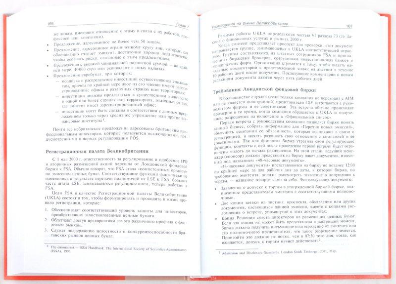 Иллюстрация 1 из 32 для IPO и последующие размещения акций - Росс Геддес | Лабиринт - книги. Источник: Лабиринт