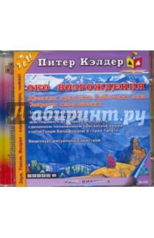 Кэлдер Питер Око возрождения. Древняя практика Тибетских лам. Секреты омоложения (CDmp3)