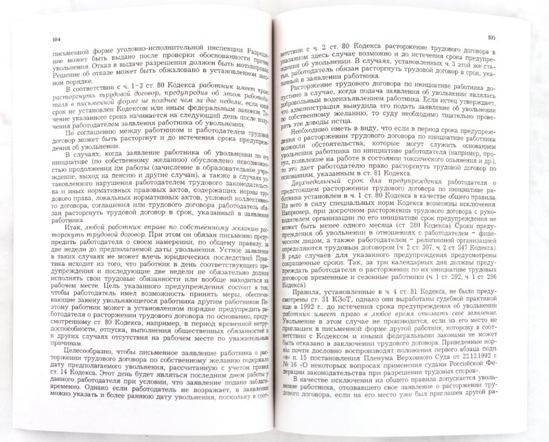 Иллюстрация 1 из 21 для Трудовой договор: практическое пособие для работодателей и работников - Михаил Тихомиров | Лабиринт - книги. Источник: Лабиринт
