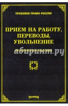 Тихомиров Михаил Юрьевич Прием на работу, переводы, увольнение: практическое пособие