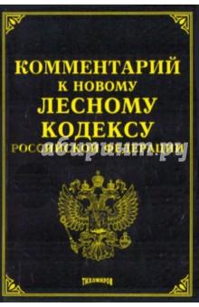 Комментарий к новому Лесному кодексу Российской Федерации
