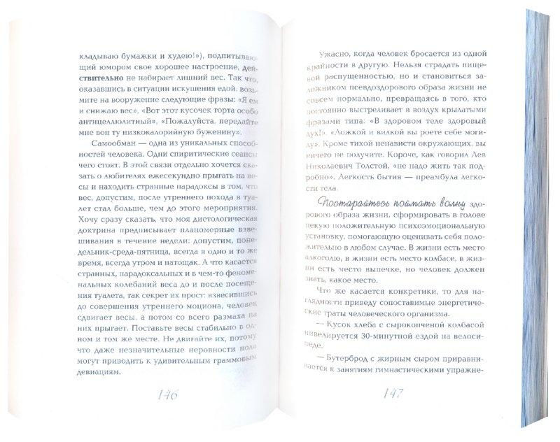 Иллюстрация 1 из 24 для Переговоры с колбасой, или Мы - то, что мы едим. Психологическая диета - Марианна Трифонова   Лабиринт - книги. Источник: Лабиринт