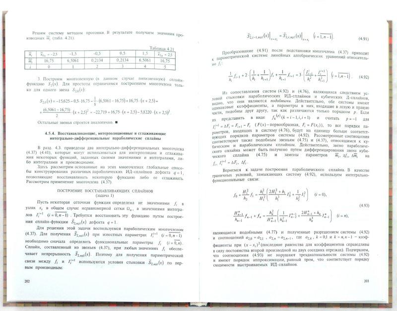 Иллюстрация 1 из 14 для Численные методы в примерах и задачах - Киреев, Пантелеев   Лабиринт - книги. Источник: Лабиринт