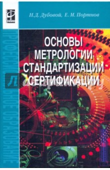 Основы метрологии, стандартизации и сертификации: учебное пособие